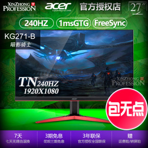 宏碁ACER KG271 27寸原生240HZ游戏1MS电竞显示器HDR10 ps4 pro