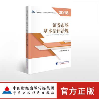 【官方现货】证券市场基本法律法规 中国证券业协会编写 2018证券业从业人员一般从业资格考试指定统编教材 SAC  按照最新大纲编写