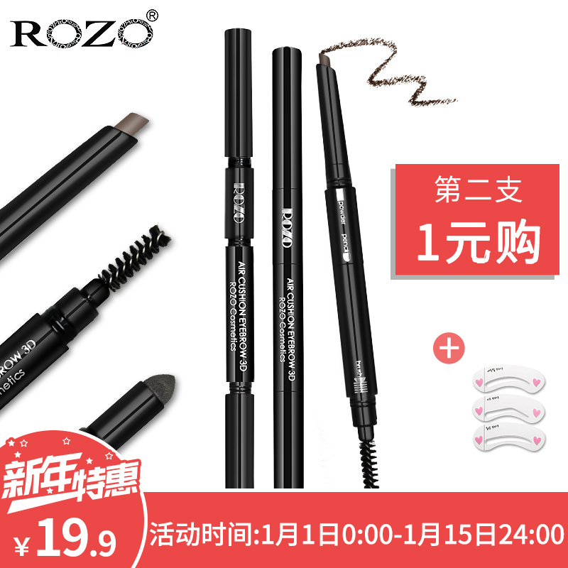ROZO 三合一防水防汗眉笔5元优惠券