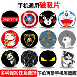 The induction magnetic plate car bracket universal strong magnetic suction magnetic cartoon ultra-thin paste mobile phone suction cup iron patch customization