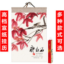 2019 large boutique rice paper calendar Calendar High-End year of the pig landscape calligraphy and painting flowers and birds calendar wholesale zero sale