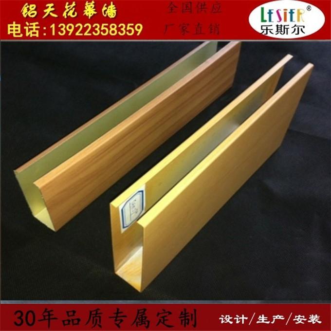 仿木纹铝型材幕墙室内四方管隔断厂家 槽吊顶订做户外粉 U 直销