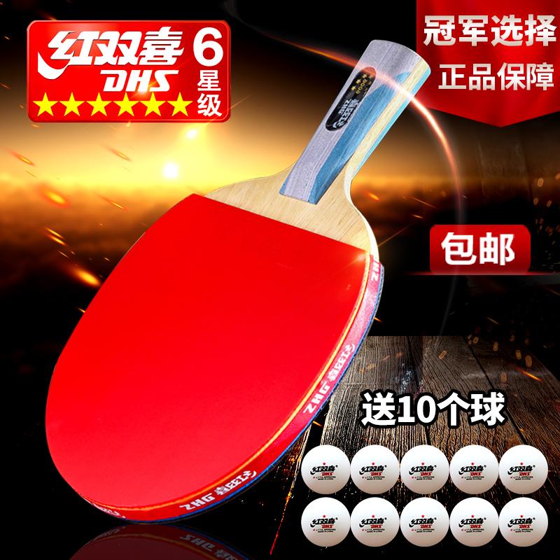 紅雙喜乒乓球拍六星五星狂飆王專業成品拍雙反膠ppq兵乓球拍6星級