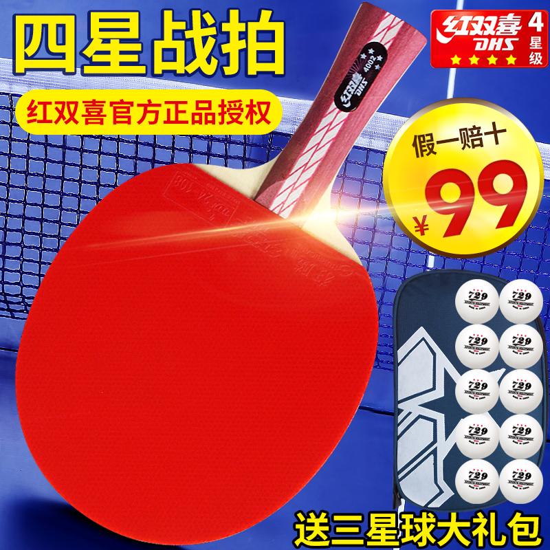 正品红双喜乒乓球拍单拍四星直拍学生初学者狂飙王横拍五星六星