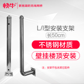 快牛无线网桥L型\I型不锈钢安装支架 壁挂安装 监控立杆