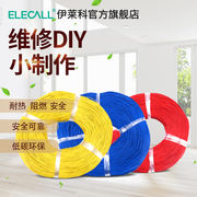 Ileco manual home electrician repair DIY production experiment fine wire copper core fine copper wire thin copper wire meter
