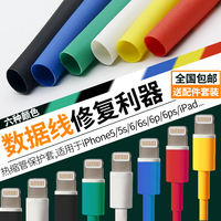 Heat Shrink Tubing Insulation Sleeve Andrews Data Cable Headphones Broken Leather Repair Wire Protection Tube Apple Sleeve Plastic
