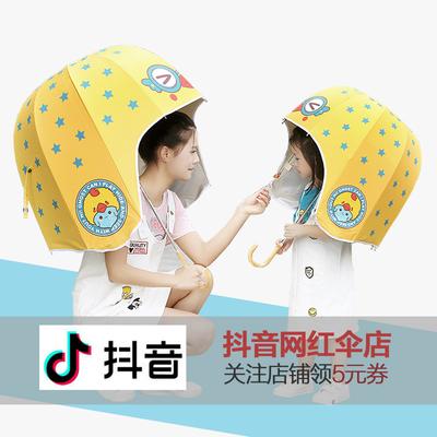 抖音傘九島創意可愛兒童傘親子卡通傘黑膠遮陽傘晴雨傘長柄頭盔傘