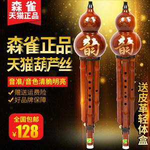 森雀正品葫芦丝乐器专业ABS仿木纹可调音葫芦丝乐器初学降b送教材