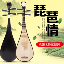 民族弹拨乐器专业初学练习学生色木儿童琵琶厂家促销特价金石丝竹