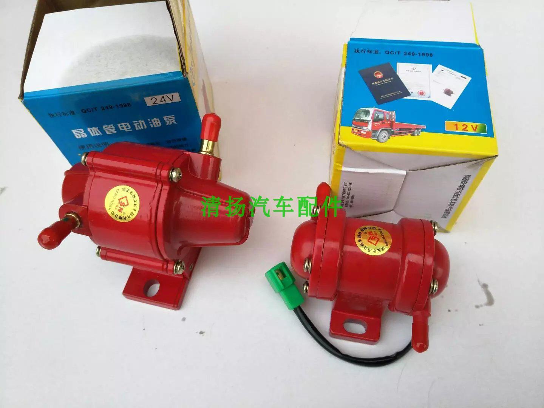 12V 24V汽车摩托车改装外置电子泵汽油泵柴油 抽油泵汽车改装配件