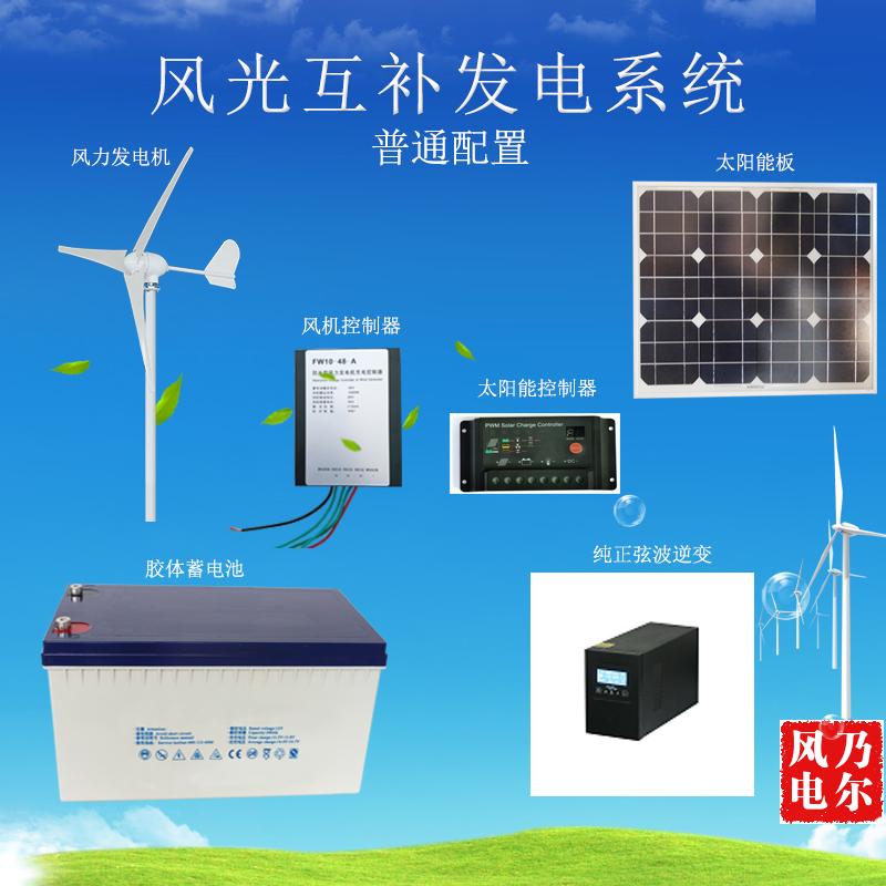 乃尔风电小型家用风力发电机风光互补系统24V 2度电 整套系统民用