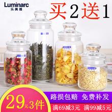 乐美雅储物罐密封罐玻璃茶叶奶粉罐透明干果玻璃罐果酱玻璃瓶套装