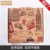 逸彩披萨盒7寸 9寸10寸12寸比萨盒 PIZZA盒 烘焙包装高档包装盒