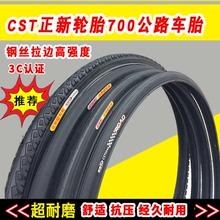 正新700*23C/38C/35C/32c/28C/25c/41c自行車輪胎公路車內外胎