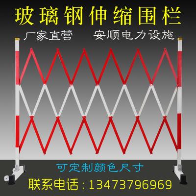 电力施工绝缘伸缩围栏可移动玻璃钢片警示带安全防护儿童隔离护栏
