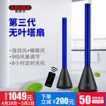 爱家乐塔式无叶风扇超静音落地扇家用电风扇立式塔扇空气循环扇
