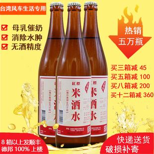 12瓶台湾风车生活月子米酒水下奶糖如月快递 台湾红标米酒水600ml
