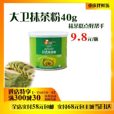 大卫贝克日式抹茶粉 饼干蛋糕绿茶粉冰淇淋冲饮装饰用原装40g