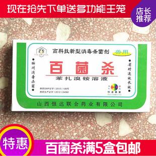 消毒杀菌剂防蜜蜂病蜂药百菌杀 蜂箱巢脾蜂饲料消毒蜜蜂药5盒包邮