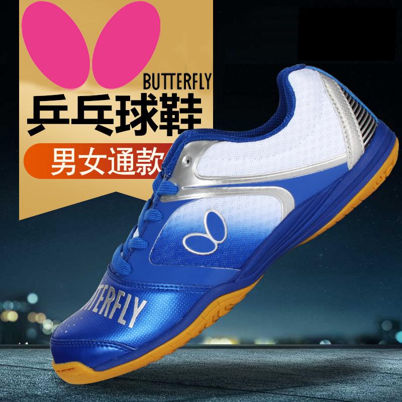 蝴蝶乒乓球鞋男款女款室内训练鞋乒乓球比赛运动鞋轻便透气