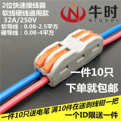 电线连接器2位万能快速接线端子并线器对接端子SPL-2快速接头