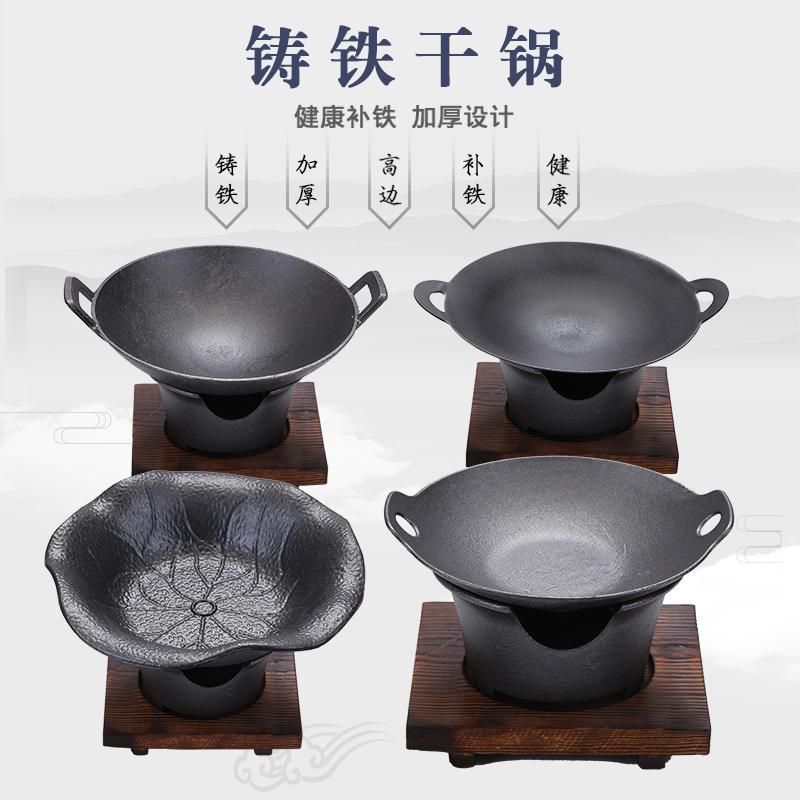 铸铁锅火锅