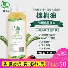 怡欣棕榈油基础油diy手工皂基础材料身体揉按卸妆护肤护发精油1L