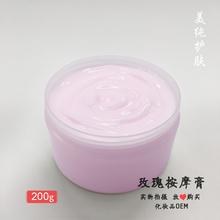 补水身体脸部按摩霜 化妆品OEM 定制 玫瑰按摩膏 200G