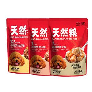 诺瑞nory湿粮10包泰迪拌饭鲜肉包牛肉鸡肉狗粮伴侣宠物狗狗零食