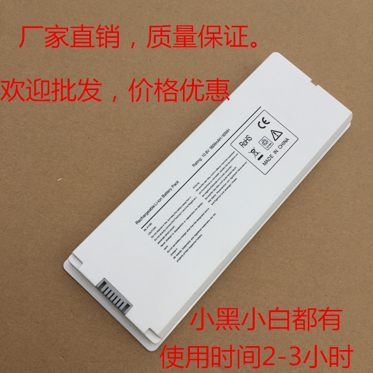 苹果macbook小白a1181