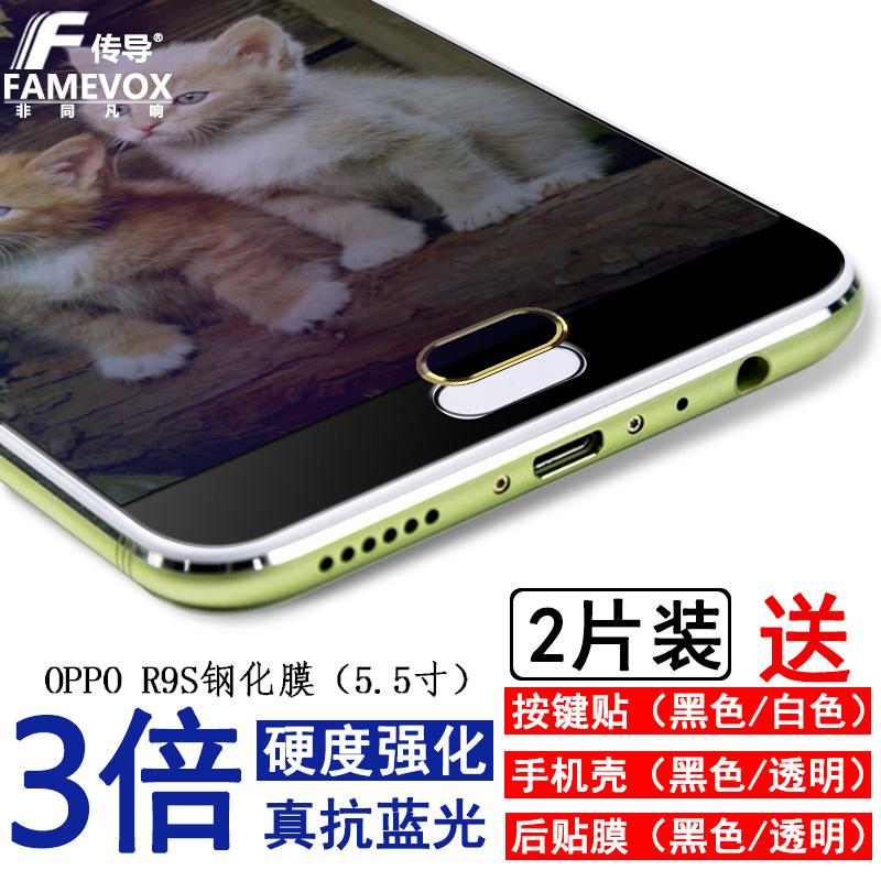 oppo r9s钢化膜全屏 原装 r9s手机黑色彩膜蓝光非0PP0高清防指纹3元优惠券