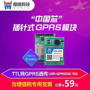 gprs模块无线通讯dtu透传模块嵌入式串口转GPRS有人GPRS232-7S3