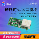Network-to-serial-turn Ethernet module transmission pin-type TTL virtual serial automatic reconnection someone T2 ready