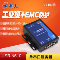 Industrial-grade single serial server serial device networking RS232/485/422 to Ethernet N510