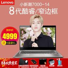 Lenovo/联想 小新 -潮7000-14英寸i5笔记本电脑超薄游戏本商务本