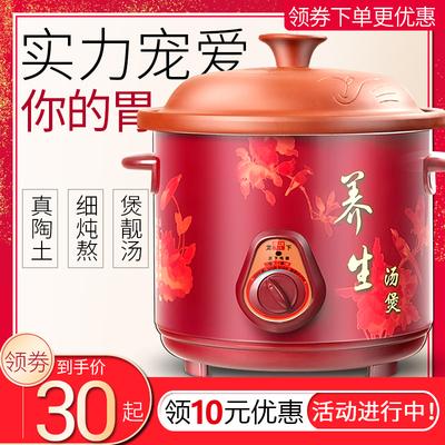 龙下 JN-15紫砂锅电炖锅全自动家用陶瓷迷你煲汤砂锅小慢炖煮粥锅双十一折扣