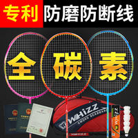Protective shell full carbon badminton racket double shot resistant to adult ultra light carbon fiber singles feather shot durable offensive