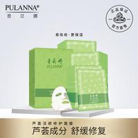 普兰娜芦荟活颜修护面膜 补水保湿修复嫩肤收缩毛孔