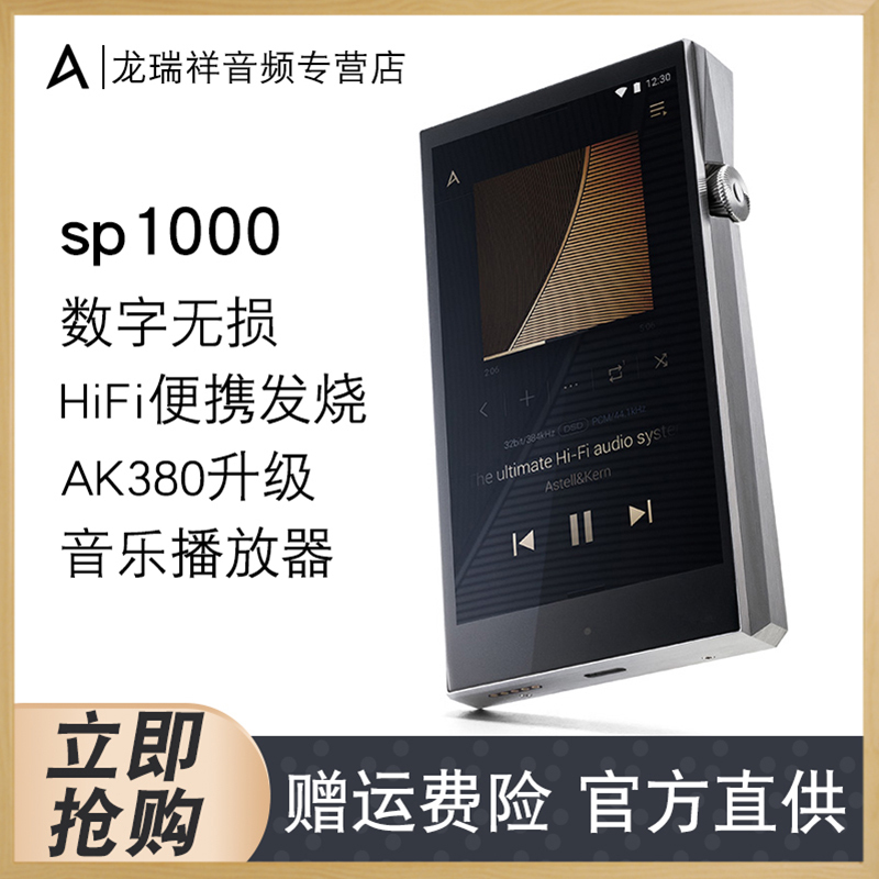 iRiver/Avery and sp1000 digital lossless music broadcast