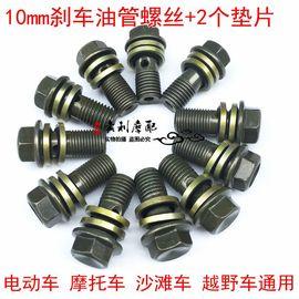 越野摩托车刹车上下泵空心螺丝油管螺丝10mm碟刹泵螺丝加两个垫片图片