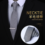 羊毛小领带男韩版 正装商务窄款男士结婚领带新郎潮流学生休闲