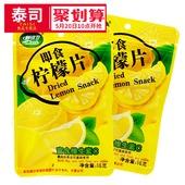 零食品小吃果干果脯蜜饯 20袋装 鲜引力即食柠檬片16g 河北特产