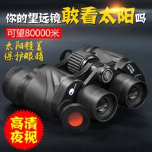 德国高清高倍双筒望远镜非红外夜视大人1000军演唱透视望眼镜人体