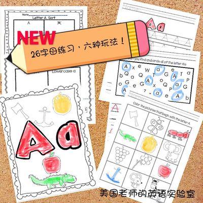 26字母练习六种玩法 趣味游戏英语启蒙 练习纸字母大小写启蒙练习