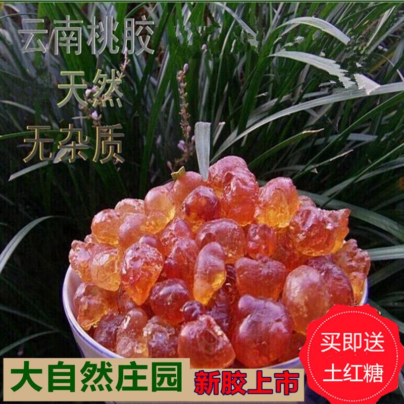 桃胶天然野生 精修剪云南桃胶无杂质食用桃花泪 500克包邮实惠价