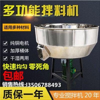 拌料机饲料搅拌机220v 小型家用不锈钢食品混料机 塑料颗粒混色机