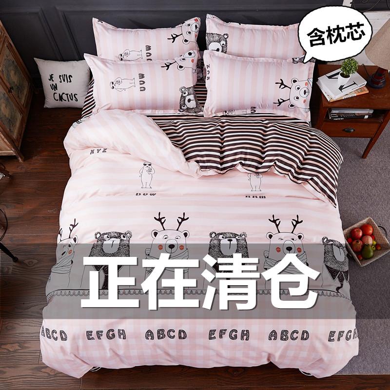 床单三件套学生宿舍单人1.2米纯棉床上1.5m1.8被单女单件被套四件