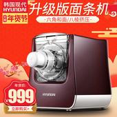 韩国现代 面条机家用全自动智能饺子皮机小型和面机压面机混沌皮