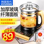 韩国现代养生壶全自动加厚玻璃多功能烧水壶花茶壶黑茶煎药煮茶器